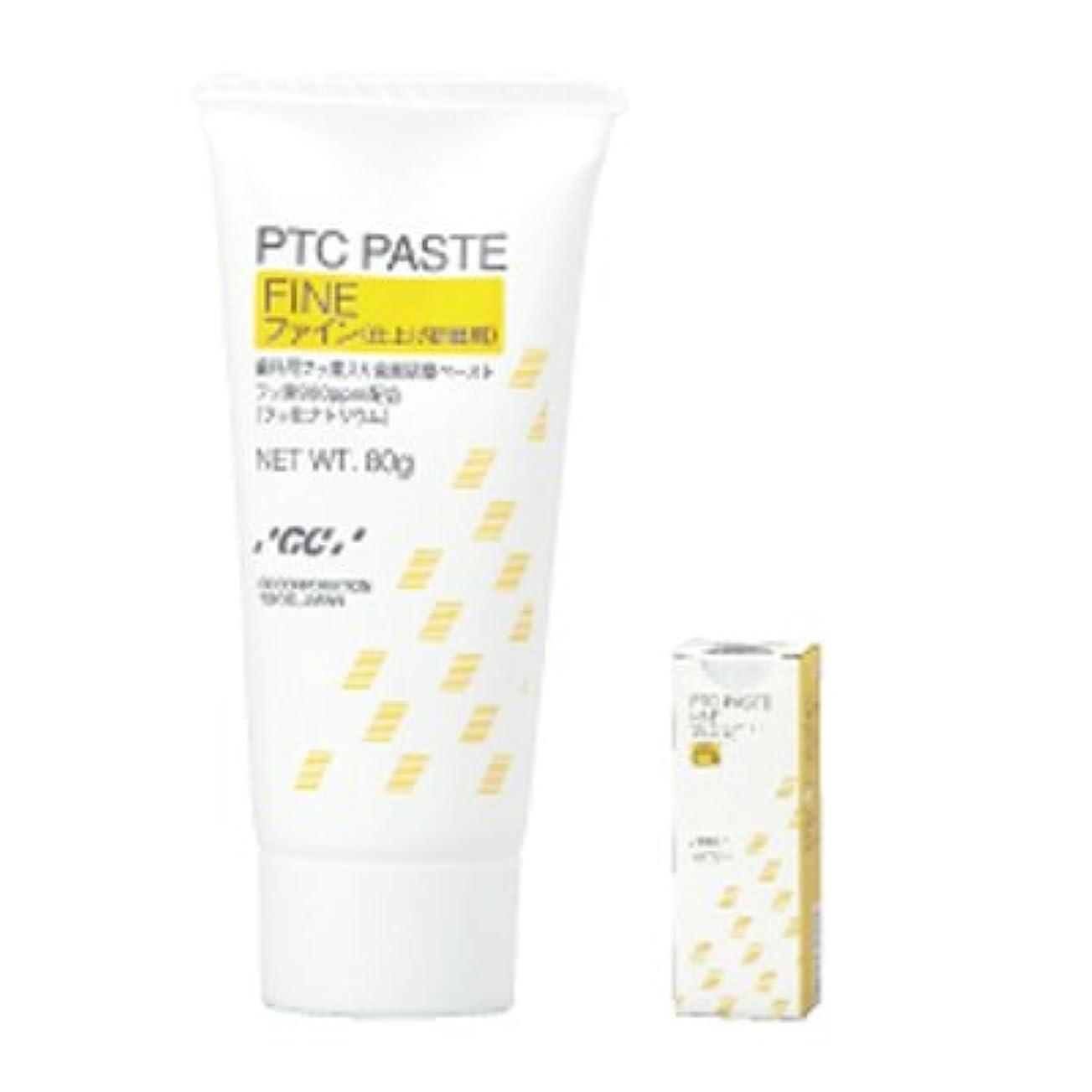 行消毒する乳白色GC PTCペースト(レギュラー?ファイン)80g (ファイン(PTC仕上げ用))