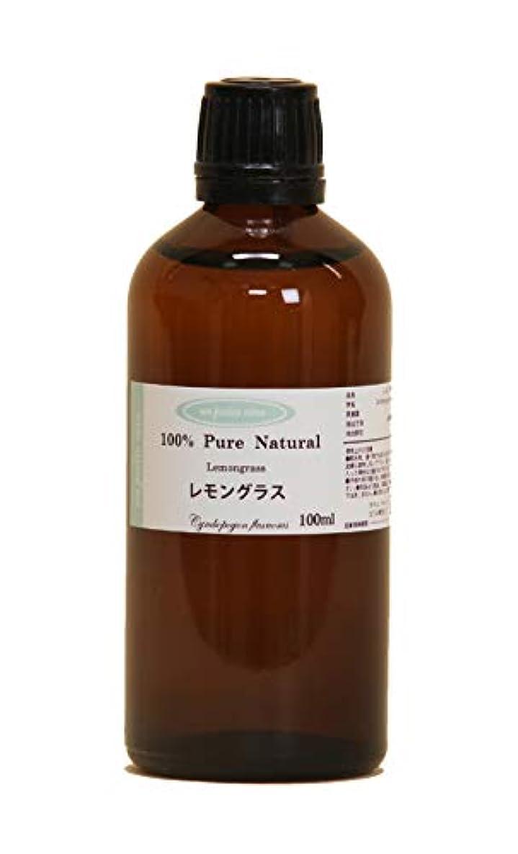 レモングラス 100ml 100%天然アロマエッセンシャルオイル(精油)