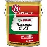 カストロール トランスマックス CVT 全合成油 20L