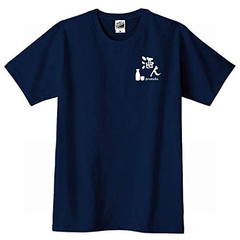 おもてなし実施する逃す酒人(あるんちゅ) Tシャツ <とっくり>【全5色】【おもしろTシャツ】