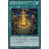 遊戯王 DUEA-JP056-N 《蛮族の狂宴LV5》 Normal