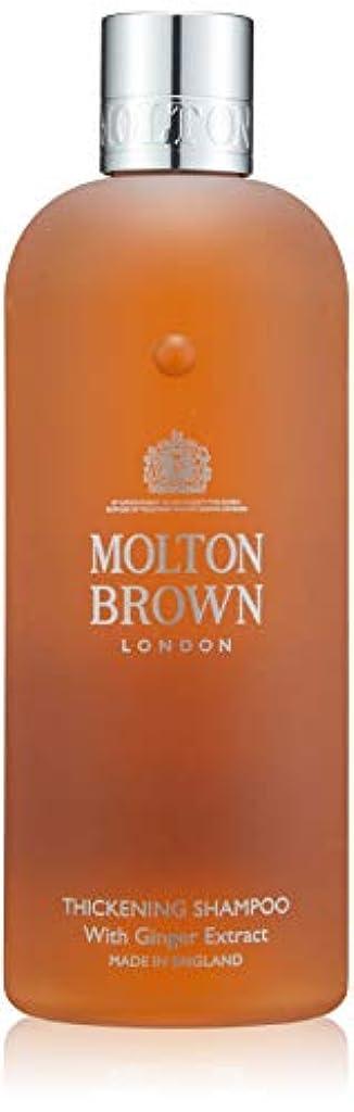 慈悲バンガロードレスMOLTON BROWN(モルトンブラウン) GI ボリューミング シャンプー