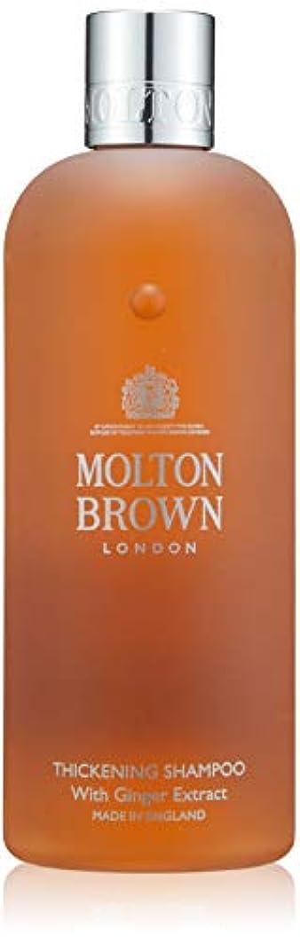 監査自分のために実業家MOLTON BROWN(モルトンブラウン) GI ボリューミング シャンプー
