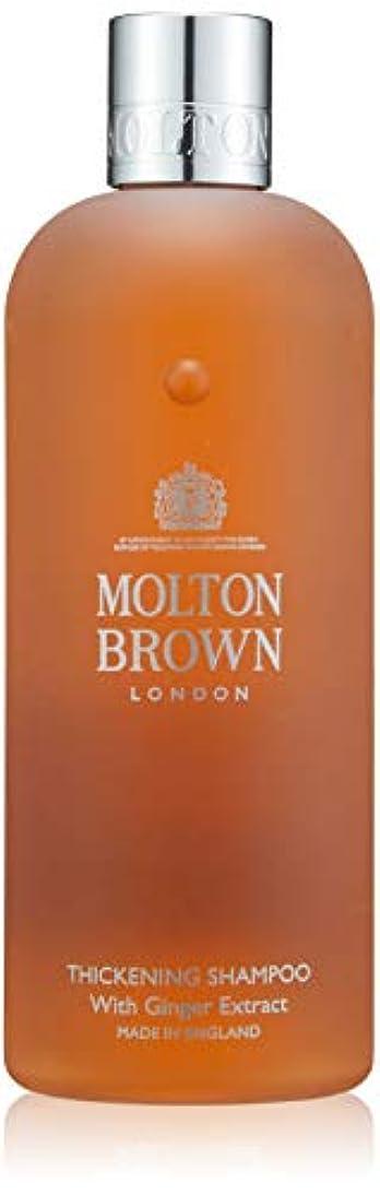 指標入力知り合いMOLTON BROWN(モルトンブラウン) GI ボリューミング シャンプー
