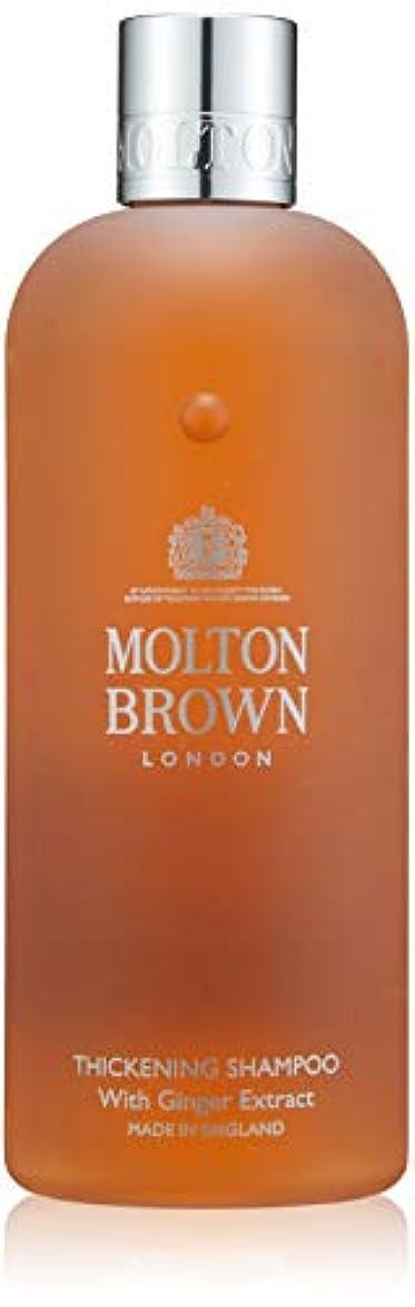 団結リブかき混ぜるMOLTON BROWN(モルトンブラウン) GI ボリューミング シャンプー