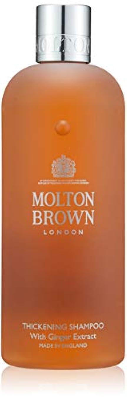 指定シソーラス残り物MOLTON BROWN(モルトンブラウン) GI ボリューミング シャンプー