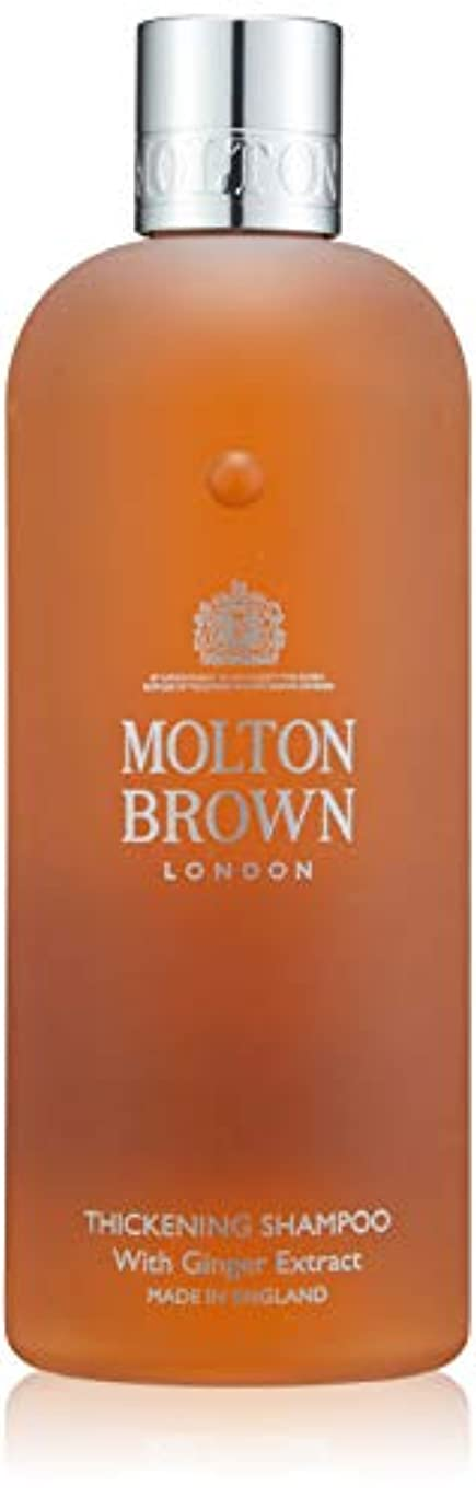 チャレンジ見えない立ち向かうMOLTON BROWN(モルトンブラウン) GI ボリューミング シャンプー