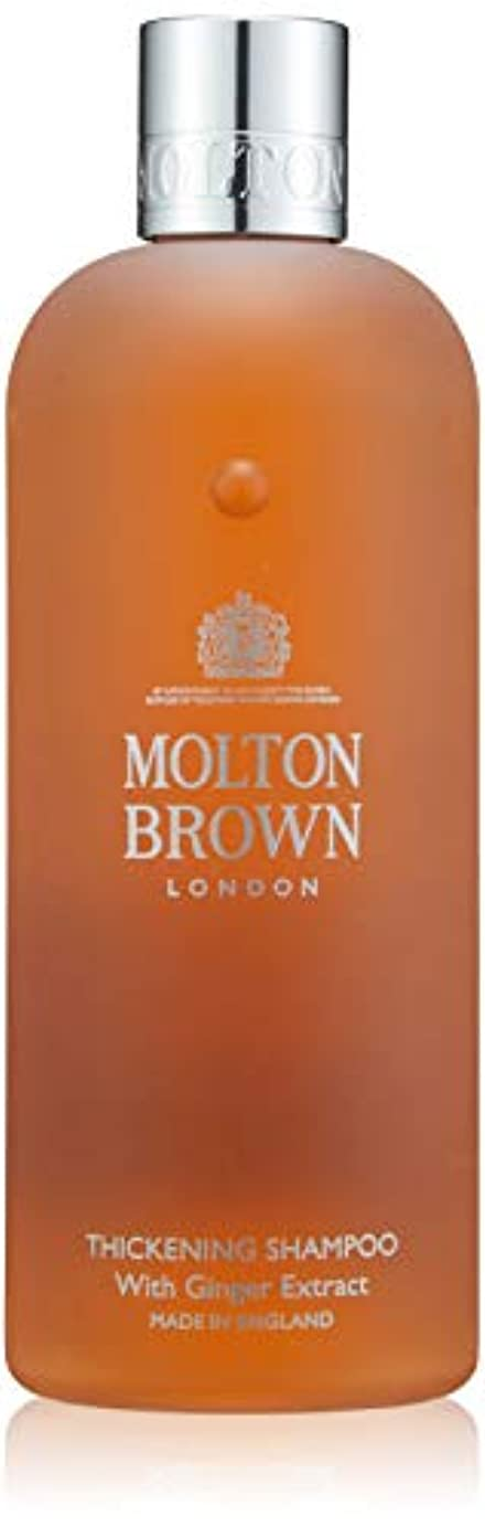 雄弁家習慣手書きMOLTON BROWN(モルトンブラウン) GI ボリューミング シャンプー