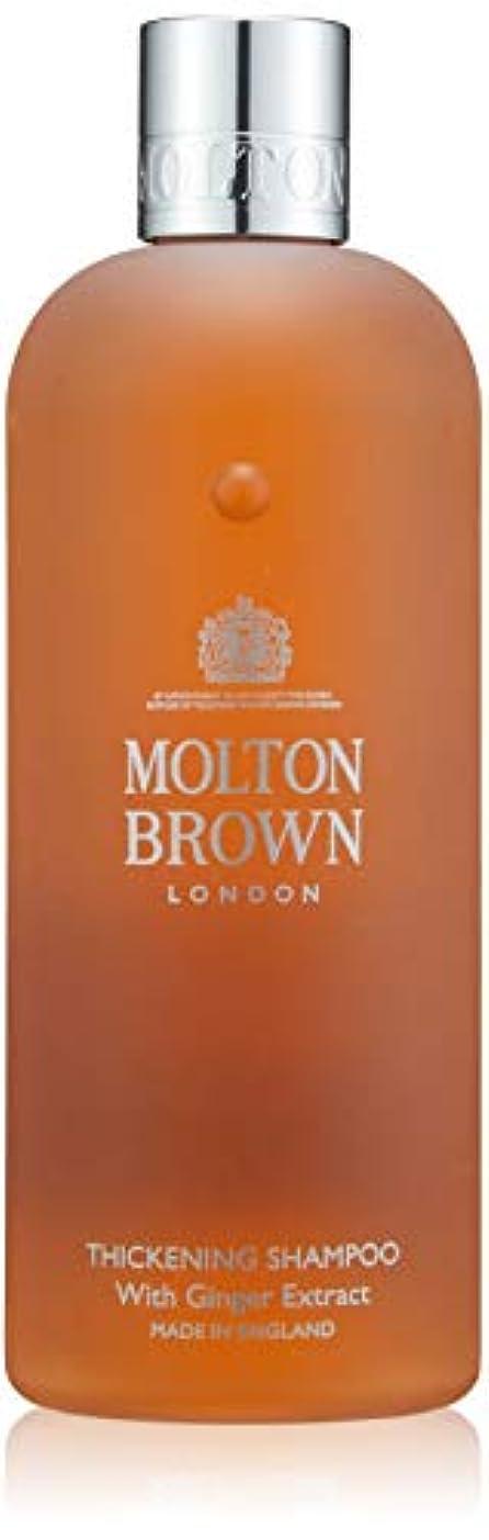 トラクターバレーボール参照MOLTON BROWN(モルトンブラウン) GI ボリューミング シャンプー 300ml