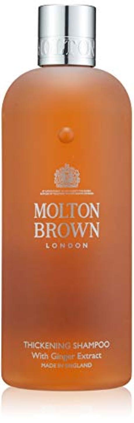 ヒギンズ時折汗MOLTON BROWN(モルトンブラウン) GI ボリューミング シャンプー