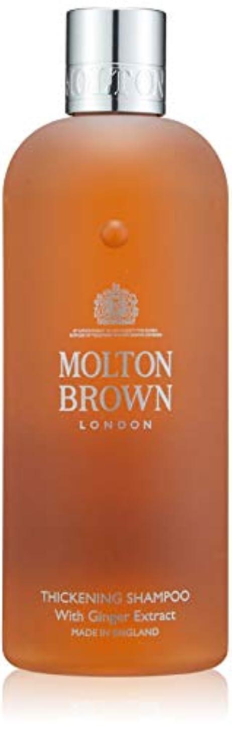 任命する道徳教育束ねるMOLTON BROWN(モルトンブラウン) GI ボリューミング シャンプー