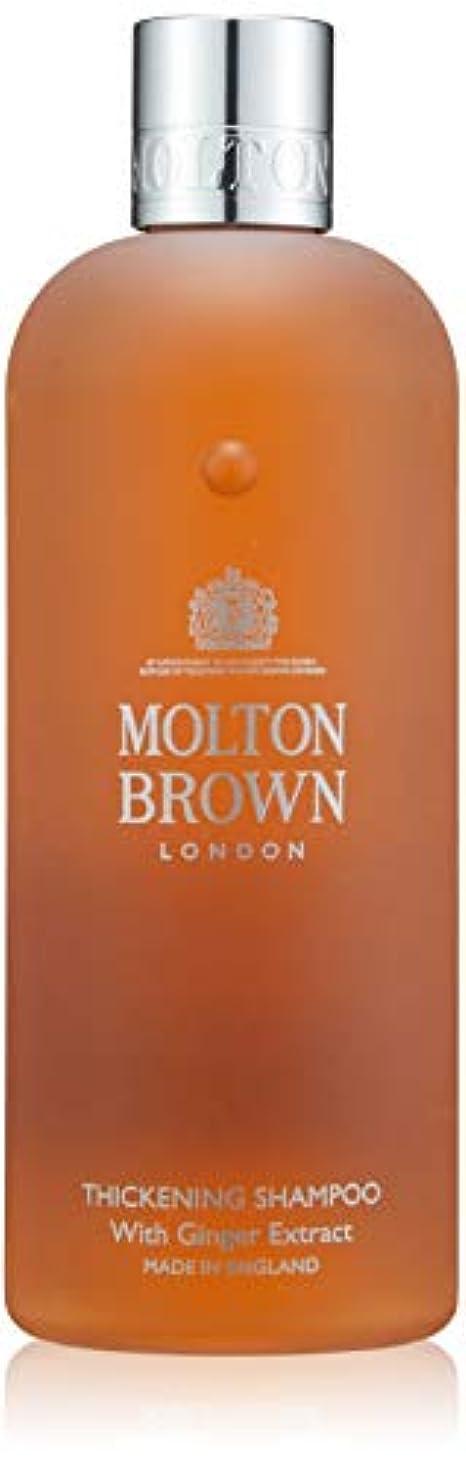 嫌い内陸強いますMOLTON BROWN(モルトンブラウン) GI ボリューミング シャンプー