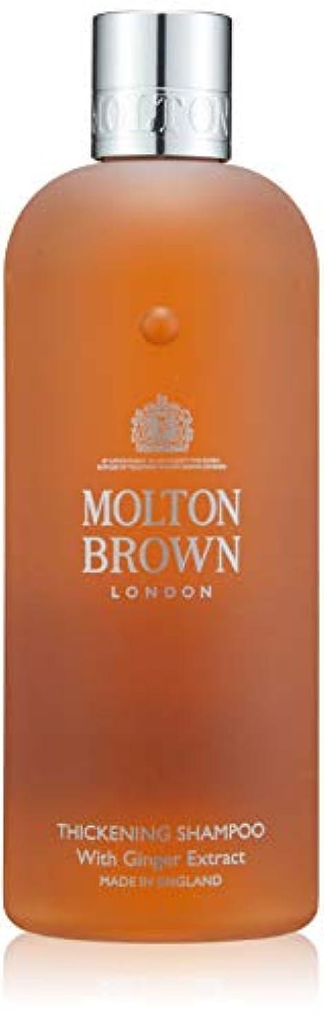 想起ピザ下るMOLTON BROWN(モルトンブラウン) GI ボリューミング シャンプー 300ml