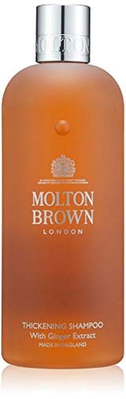線形意識罹患率MOLTON BROWN(モルトンブラウン) GI ボリューミング シャンプー