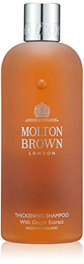 熱心差し控える病気のMOLTON BROWN(モルトンブラウン) GI ボリューミング シャンプー 300ml