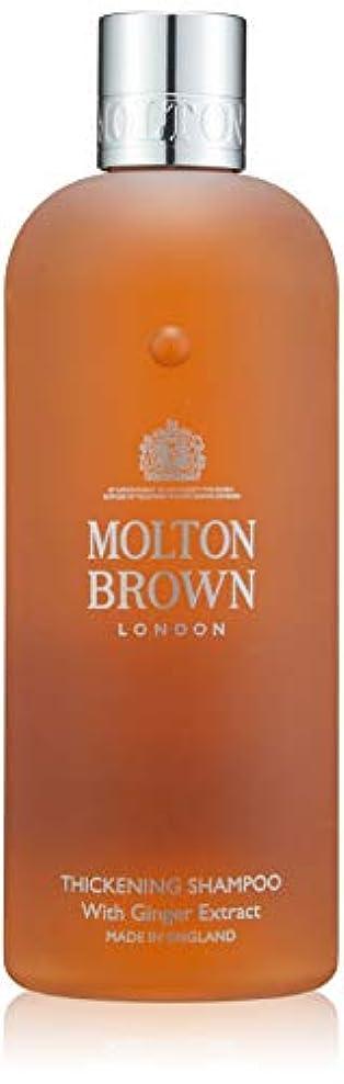 製造業サラダ見つけるMOLTON BROWN(モルトンブラウン) GI ボリューミング シャンプー