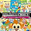 Digital Collection Choice! きれいなイラスト・コミカル動物編
