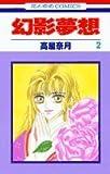 幻影夢想 (2) (花とゆめCOMICS)