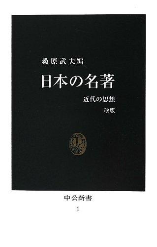 日本の名著―近代の思想 (中公新書)の詳細を見る