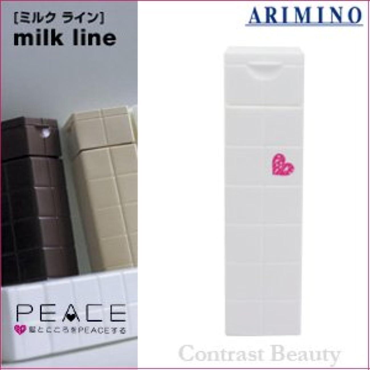 発症聖職者一貫性のないアリミノ ピース グロスミルク ホワイト 200ml