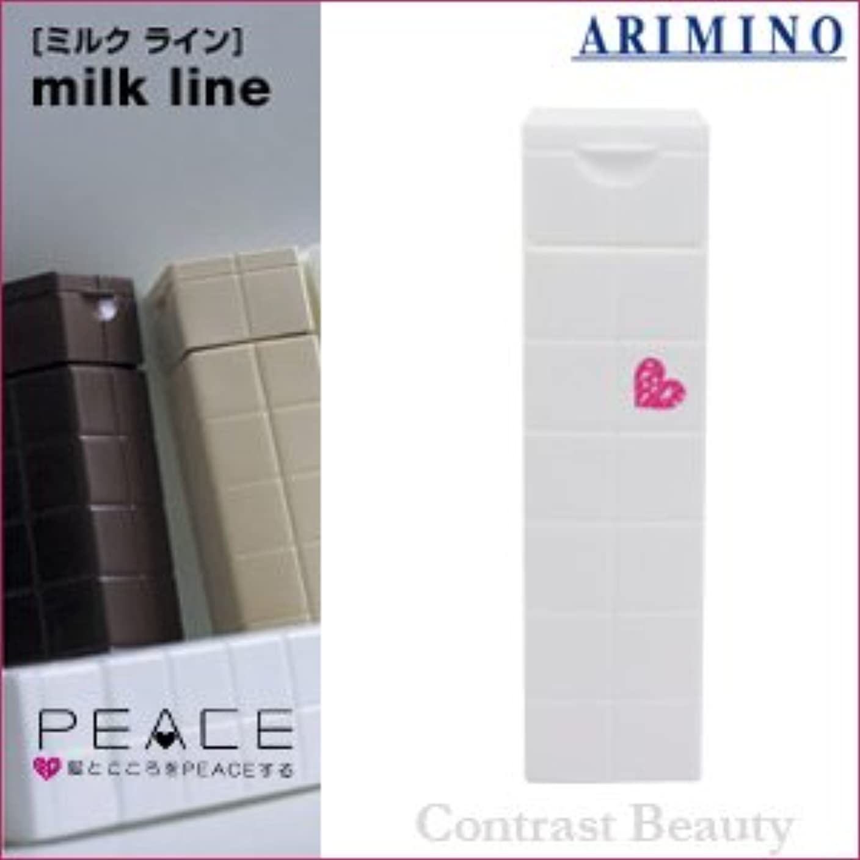 メーカーどうやら瞬時にアリミノ ピース グロスミルク ホワイト 200ml