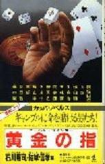 黄金の指(ゴールド・フインガー) (カッパ・ノベルス―ギャンブル小説傑作集)の詳細を見る