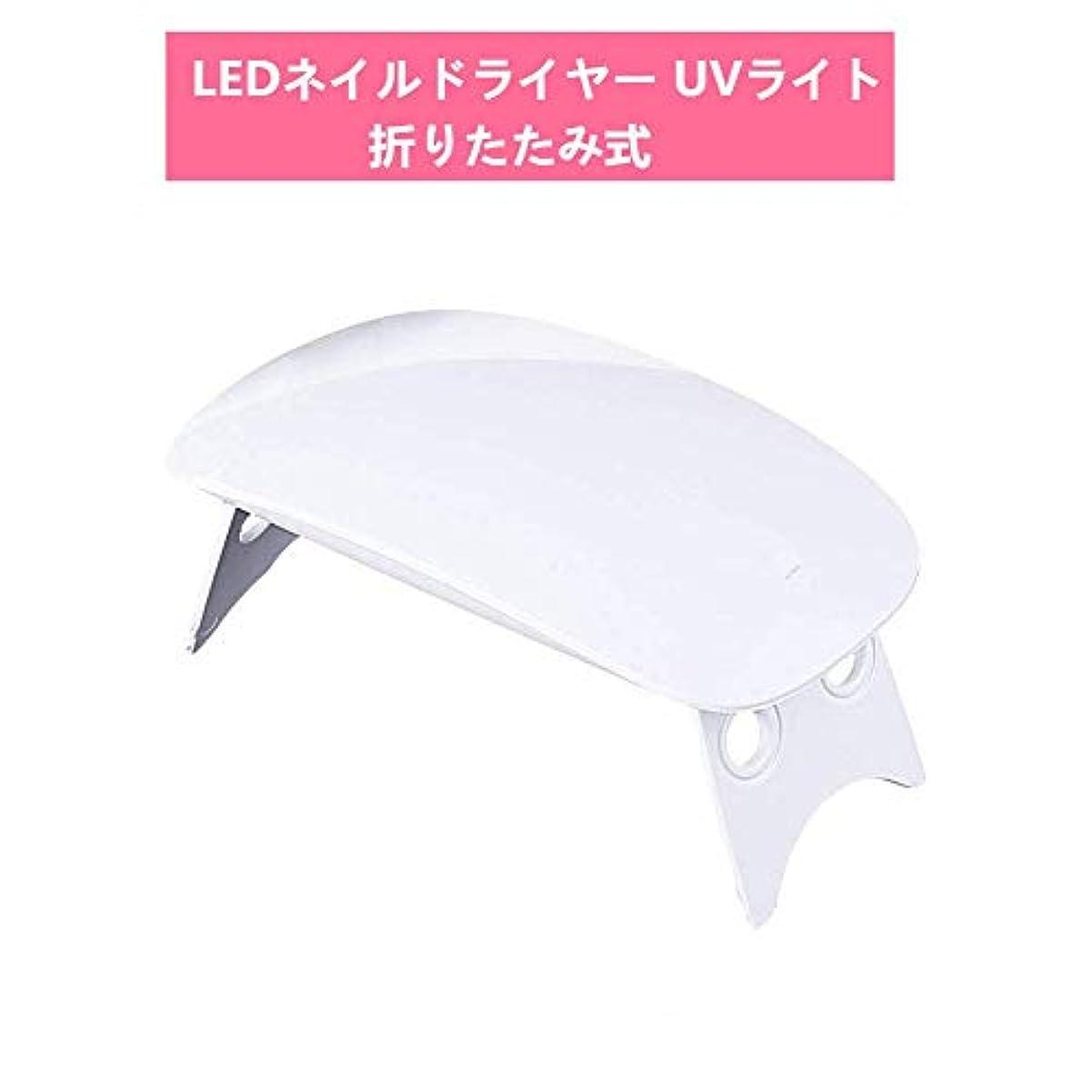 湖脅迫のヒープFACAI LEDネイルドライヤー UVライト 折りたたみ式 設定可能 タイマー ジェルネイル LED 硬化ライト UV と LEDダブルライト ジェルネイル用 ホワイト