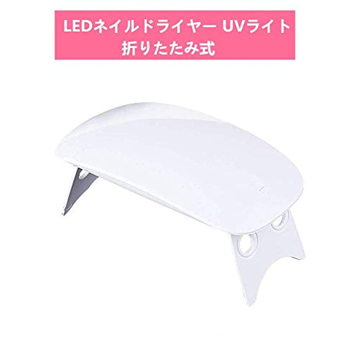 ログ水美徳FACAI LEDネイルドライヤー UVライト 折りたたみ式 設定可能 タイマー ジェルネイル LED 硬化ライト UV と LEDダブルライト ジェルネイル用 ホワイト