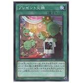 遊戯王 緑 プレゼント交換(NP)(JF15-JP010)