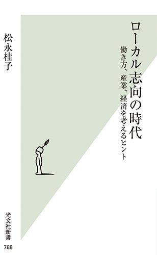 ローカル志向の時代 働き方、産業、経済を考えるヒント (光文社新書)の詳細を見る