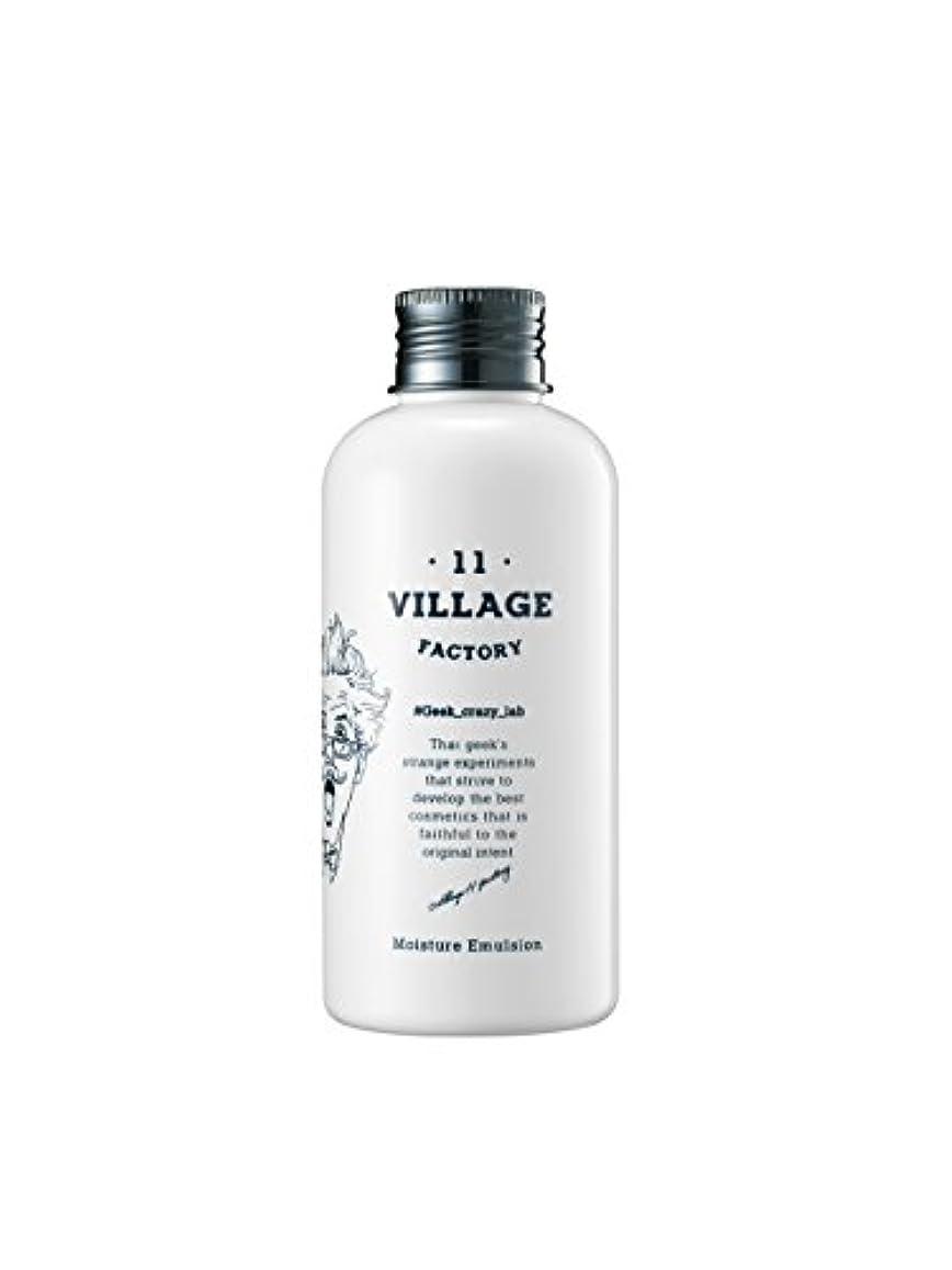 邪悪な熟達したブランド名[VILLAGE 11 FACTORY] (ビラージュイレブン) モイスチャーエマルジョン (VILLAGE 11 FACTORY Moisture Emulsion) [並行輸入品]