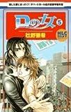 Dの女 5 (白泉社レディースコミックス)