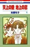 天上の愛地上の恋 第4巻 (花とゆめCOMICS)