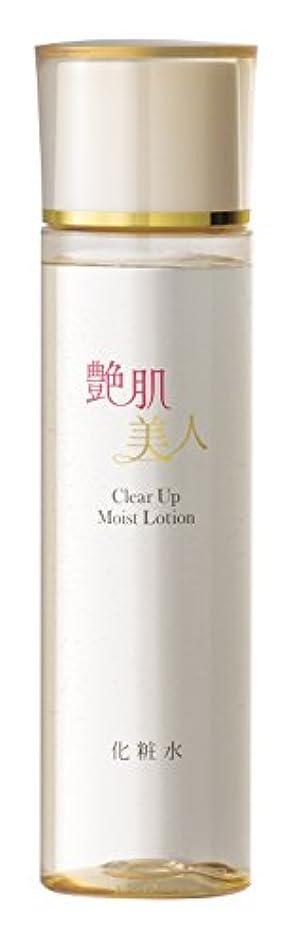 艶肌美人 クリアアップ モイストローション 120ml 化粧水