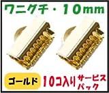 【アクセサリーパーツ・金具】 紐止め ワニグチ リボン留め金具・10mm 金色 10コ