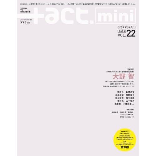 +act. Mini (プラスアクトミニ) vol.22 (+act. 2013年 09月号 増刊)