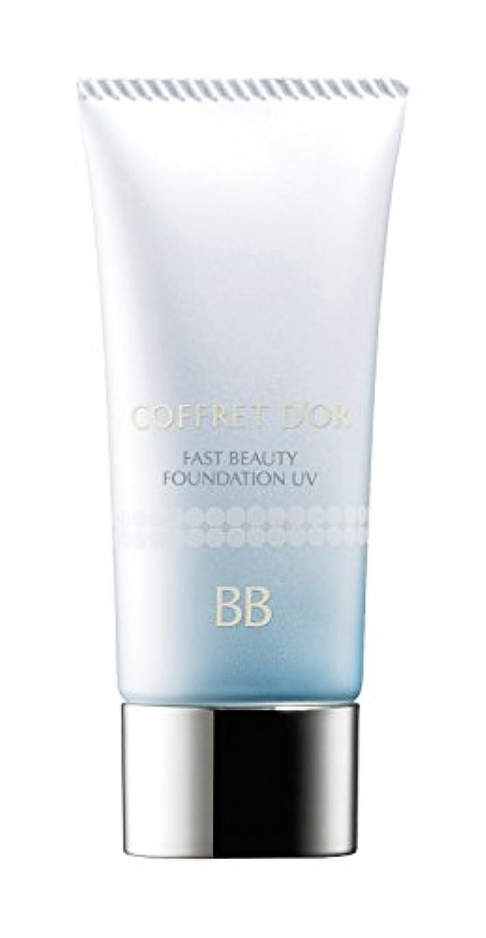 柔らかさ曇った生産的コフレドール BBクリーム ファストビューティファンデーションUV 02自然な肌の色 SPF33/PA++ 30g