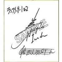 ラングリッサーI&II キャラアニ特典 作曲家 岩垂徳行 サイン色紙 (複製ミニ色紙) PS4Switch