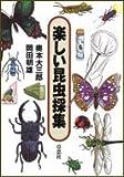 楽しい昆虫採集 画像