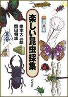 楽しい昆虫採集 / 奥本 大三郎,岡田 朝雄