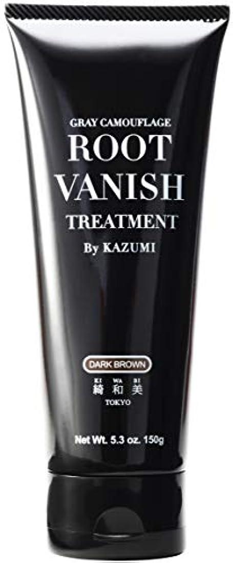 巻き戻すアサートデュアルRoot Vanish 白髪染め (ダークブラウン) ヘアカラートリートメント 女性用 [100%天然成分 / 無添加22種類の植物エキス配合]