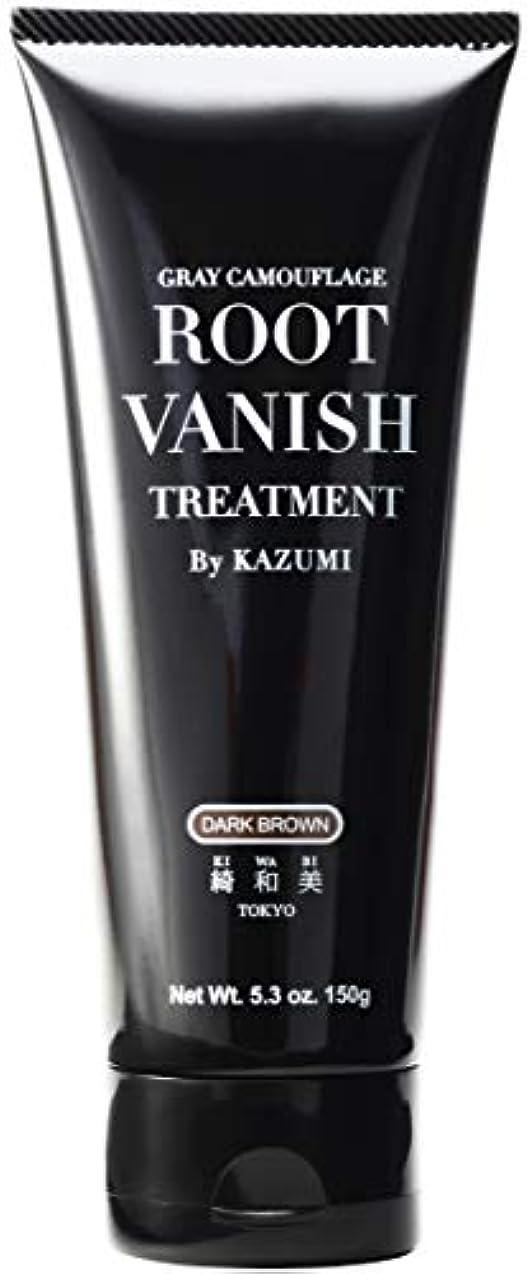 緑ピアニストギャラントリーRoot Vanish 白髪染め (ダークブラウン) ヘアカラートリートメント 女性用/男性用 [100%天然成分/無添加22種類の植物エキス配合]