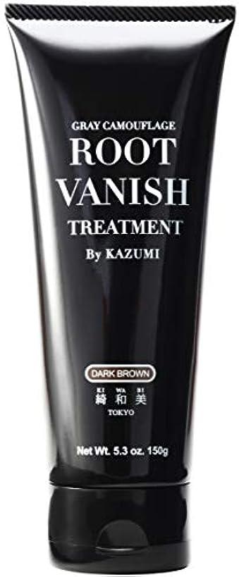 欲しいです散歩合併Root Vanish 白髪染め (ダークブラウン) ヘアカラートリートメント 女性用 [100%天然成分 / 無添加22種類の植物エキス配合]