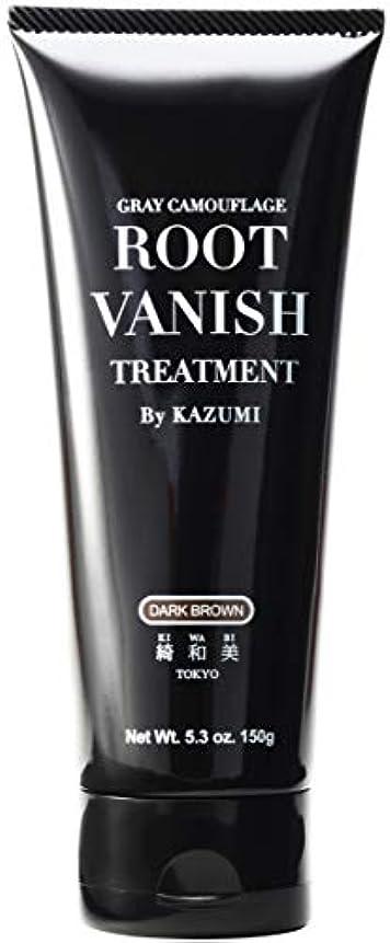 置換真向こう傾向があるRoot Vanish 白髪染め (ダークブラウン) ヘアカラートリートメント 女性用 [100%天然成分 / 無添加22種類の植物エキス配合]