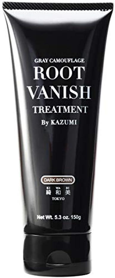 シニスブルーベル交通Root Vanish 白髪染め (ダークブラウン) ヘアカラートリートメント 女性用/男性用 [100%天然成分/無添加22種類の植物エキス配合]
