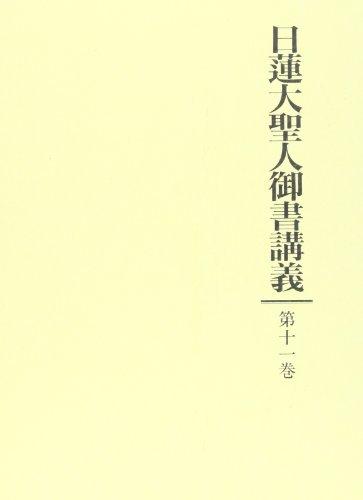 日蓮大聖人御書講義〈第11巻〉小乗小仏要文・日月の事・和漢王代記