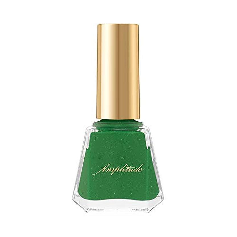 勇気のあるどのくらいの頻度で大きいAmplitude コンスピキュアス ネイルカラー 11 グリーン