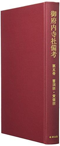 御府内寺社備考 (第5冊)