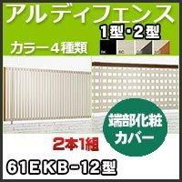 四国化成 アルディフェンス1型・2型端部化粧カバー(2本1組)61EKB-12 H1,200mm ステンカラー
