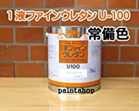 日本ペイント 1液ファインウレタンU-100 常備色(ND色) 3KG つや:つや有り ND-111